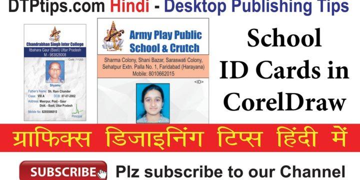 Macro के द्वारा School ID Cards में Photo कैसे इंसर्ट करें – Insert Image Macro in CorelDraw