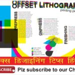How to Creat Black Overprint PDF in CorelDraw – File preparation for offset printing Hindi Video