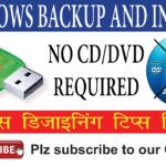How to Backup and Re-Install Windows using USB Drive – No CD DVD Drive Required Hindi mein