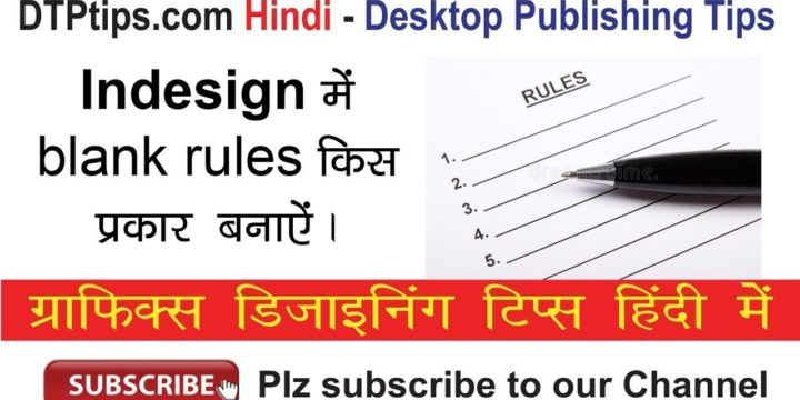 HOW TO CREATE A BOOK LAYOUT IN INDESIGN SET 3 – COMPLETE TUTORIALS IN HINDI
