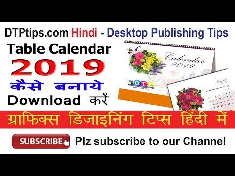 Hindi Video Tutorial: Creating 2019 Table Calendar in Indesign