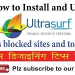 How to Install Ultrasurf : Ultrasurf को डाउनलोड और इनस्टॉल कैसे करें|