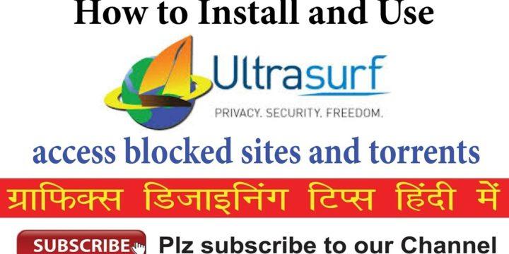How to use Ultrasurf : Ultrasurf को डाउनलोड और इनस्टॉल कैसे करें|