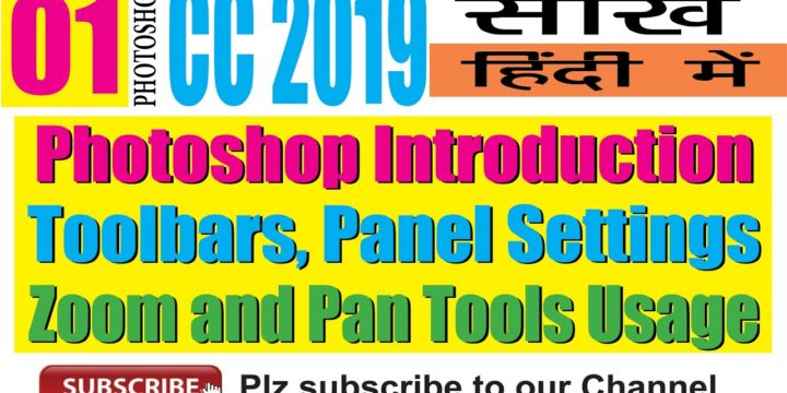 Toolbars and Dockers Panel in Photoshop CC 2019 सीखे हिंदीं में