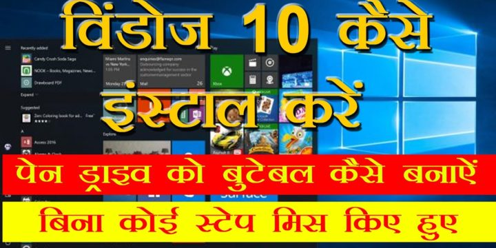 Windows 10 Install using Pen Drive – Create Bootable Pen Drive