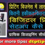 Digital Printing Business Cost and Architecture Setup Model