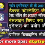 Learn Indesign CC 2019 : Complete set of Hindi tutorials – 6 to 10