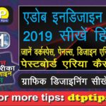 Learn Indesign CC 2019 : Complete set of Hindi tutorials – 1 to 5