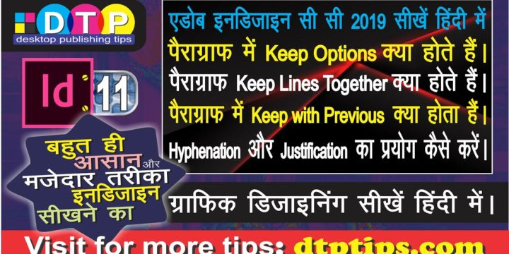 Learn Indesign CC 2019 : Complete set of Hindi tutorials – 11 to 15