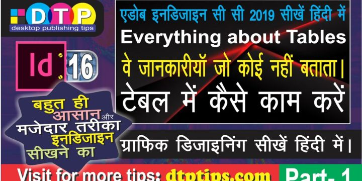 Learn Indesign CC 2019 : Complete set of Hindi tutorials – 16 to 20